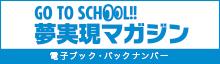 GO TO SCHOOL!! 夢実現マガジン